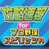 攻略ニュースまとめ速報 for プロ野球スピリッツA(プロスピA)
