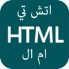 تعلم HTML - برمجة اتش تي ام ال