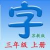语文三年级上册(苏教版) - 同步语文教材, 正确学写汉字!