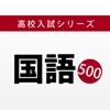高校入試対策問題集〜国語〜