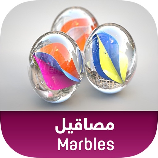 Marbles مصاقيل iOS App