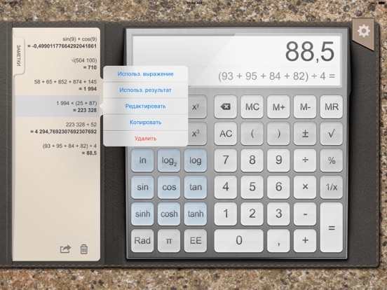 Калькулятор++ Скриншоты7