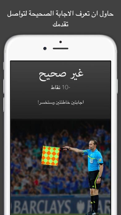 لعبة احزر اسم نادي كرة القدملقطة شاشة4