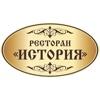 Ресторан ИСТОРИЯ г. Истра