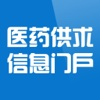 中国医药供求信息门户