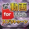 ゲーム実況動画まとめ for スプラトゥーン(Splatoon)