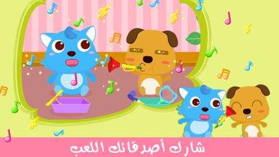 العاب تعليم المشاركه للاطفال - سلسله تعليم الاخلاقلقطة شاشة3