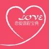 恋爱课程宝典 - 教你如何谈恋爱的幸福秘笈