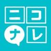 nicovideo.jp iOS App