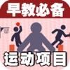 宝宝早教必备-认运动项目—快乐家族幼儿启蒙教育识图卡