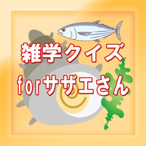 雑学クイズforサザエさん-国民的アニメの雑学をクイズで当てるアプリ