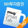 NH투자증권 mug Smart Tab[머그 스마트 탭]