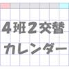 4交代カレンダー