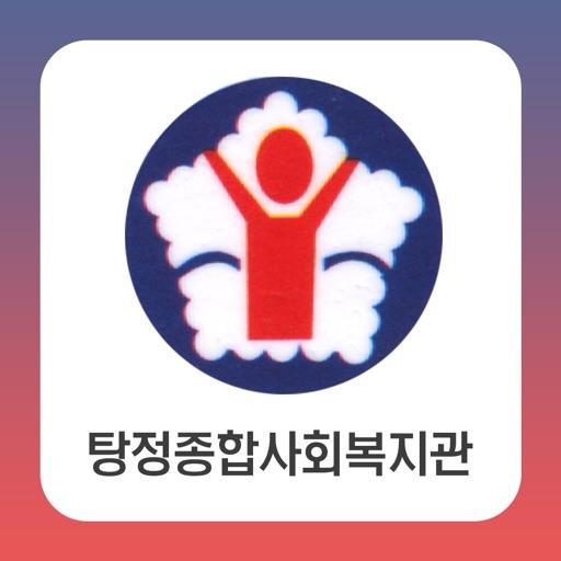 탕정종합사회복지관