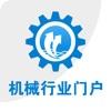 机械行业门户