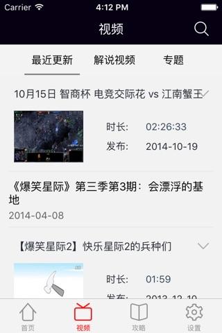 星际盒子-最新最全游戏视频for星际争霸2 screenshot 2