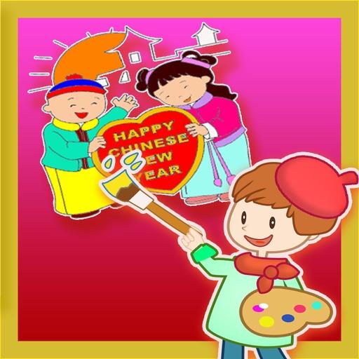 宝宝爱画画—新年&春节喜庆年画涂色秀秀—画板涂色绘本二合一图片