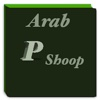 The Arab PhotoShoop | الفوتوشووب العربي