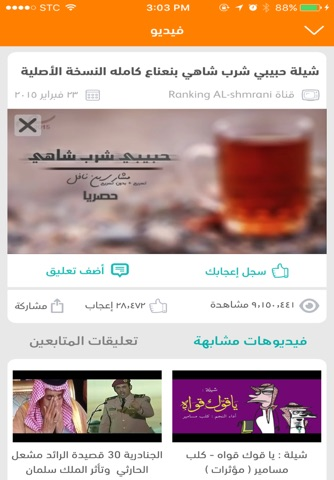 آي شيلات - iShelat screenshot 3