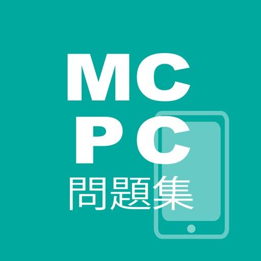 MCPCモバイル技術基礎検定 - モバイルに詳しくなる問題集