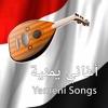 أغاني يمنية Yemeni Songs