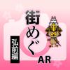 街めぐ~弘前編 AR