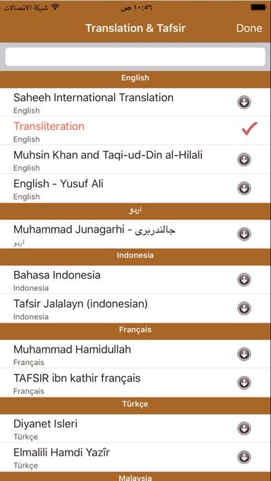 Quran Warch Audio FREE for Muslim with Tafsir And Translation -  Ramadan  - رمضان - القرآن الكريملقطة شاشة2