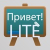 Russian Class Lite