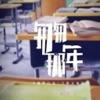 匆匆那年【有聲 高清】青春校園全集