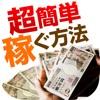 超簡単!お金を稼ぐ方法