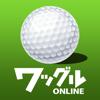 ゴルフ専門誌「ワッグル」- ツアープロ直伝...