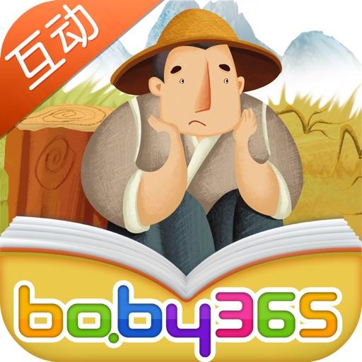 守株待兔-双语绘本-baby365