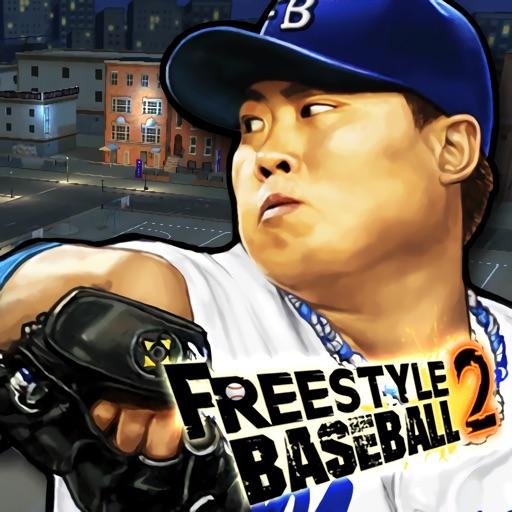 フリースタイル野球2