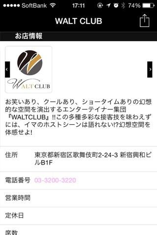 歌舞伎町ホストクラブWALT CLUB screenshot 1