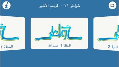 جميع مواسم خواطر مع أحمد الشقيريلقطة شاشة1