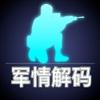 中国军情军事装备解密 - 军事迷 每日军事动态