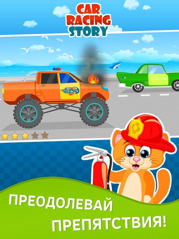 Скачать Машинки гонки для детей 3 лет скачать бесплатно Веселые гонки с животными!