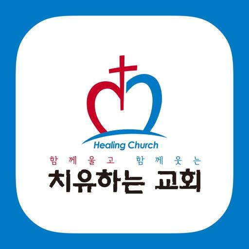 치유하는교회