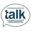 Логоклуб TALK