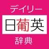デイリー日ポ英・ポ日英辞典【三省堂】(ONESWING)