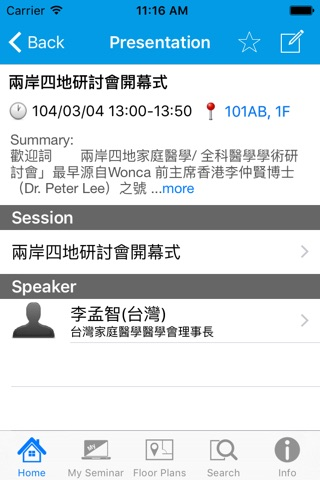 TAFM行動會議系統 screenshot 4