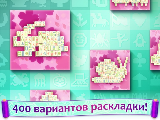 Скачать Mahjong : World's Biggest Mahjongg Solitaire