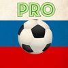 Russia Live Football - for Premier League PRO