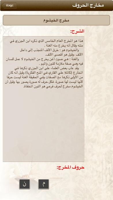 Moshaf Al-Tajweed - مصحف التجويدلقطة شاشة1