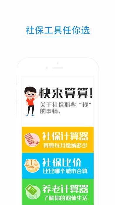 download 点米社保通-自助缴社保,在线办服务 apps 0