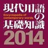 現代用語の基礎知識2014年版【自由国民社】(ONESWING)