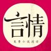 言情小说-免费书城网络畅销女性阅读器
