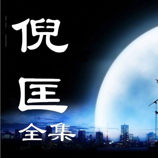 倪匡全集-武侠、推理、科幻、奇幻、奇情卫斯理代写金庸天龙八部在线阅读电子书 iOS App