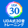 UDA式30音トレーニング   英語のリス...