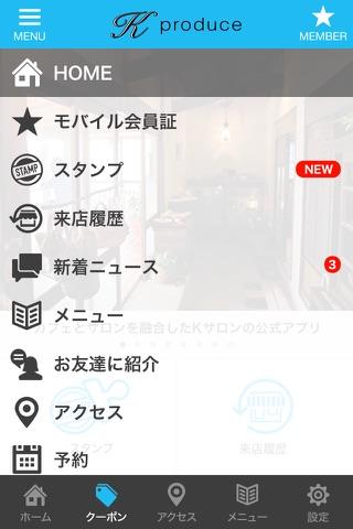 Kプロデュース 公式アプリ screenshot 2